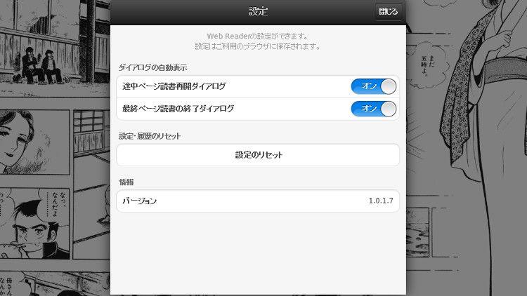 ebiReader Lite 設定画面