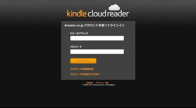 Kindle Cloud Reader ログイン