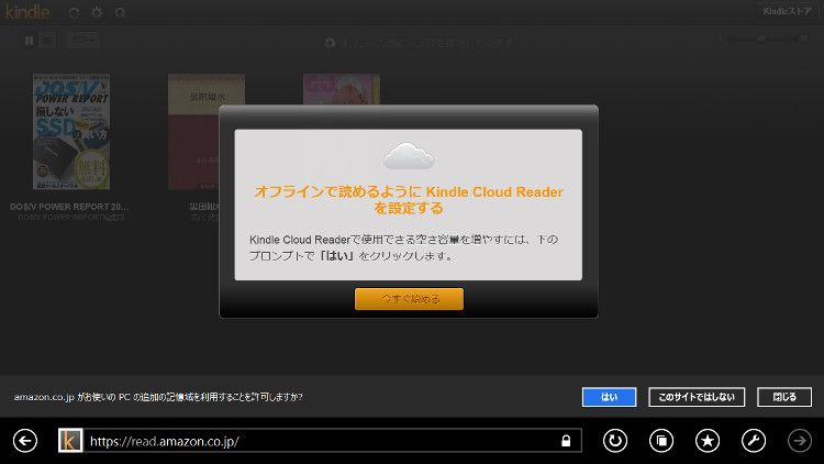 Kindle Cloud Reader 設定
