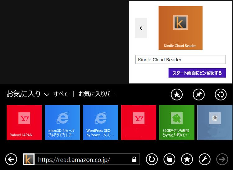 Kindle Cloud Reader タイル登録2