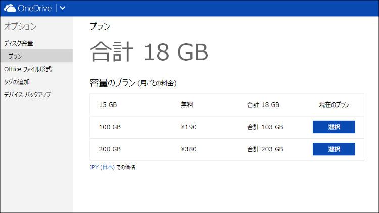 OneDrive追加容量
