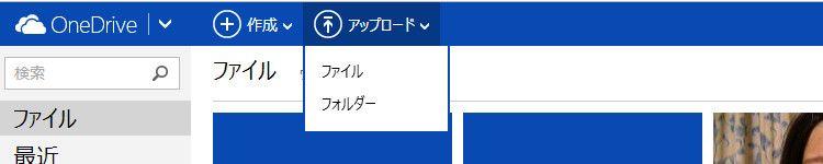 OneDrive フォルダごとのアップロード