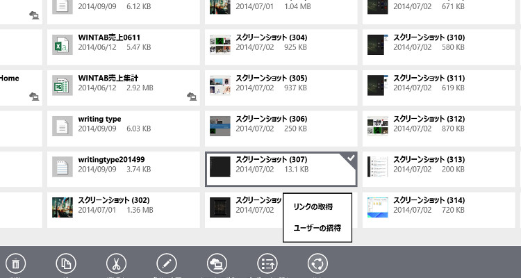 WindowsストアアプリのOneDrive