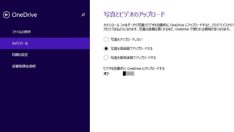 WindowsPCの設定
