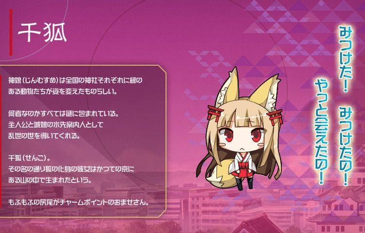 御城コレクション 千狐