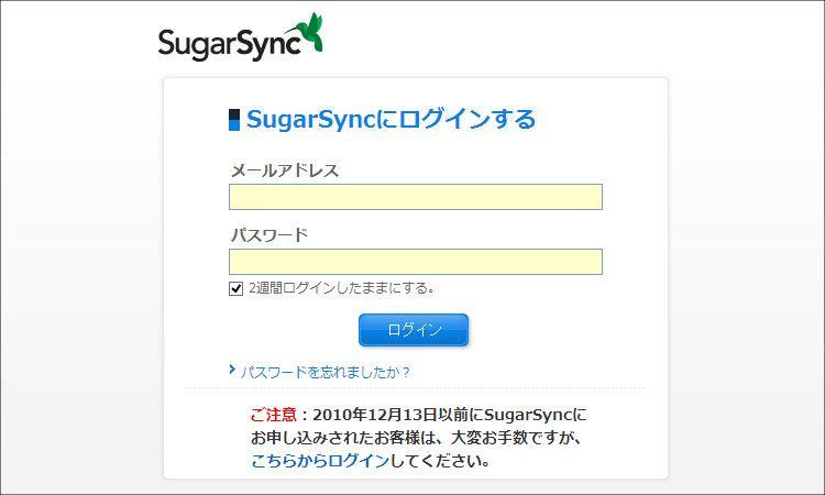 SugarSyncのログイン画面