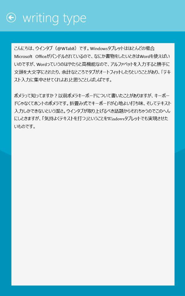 Writing Type 縦持ち入力画面
