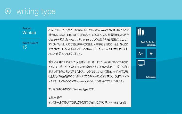 Writing Type 横持ちテキスト入力