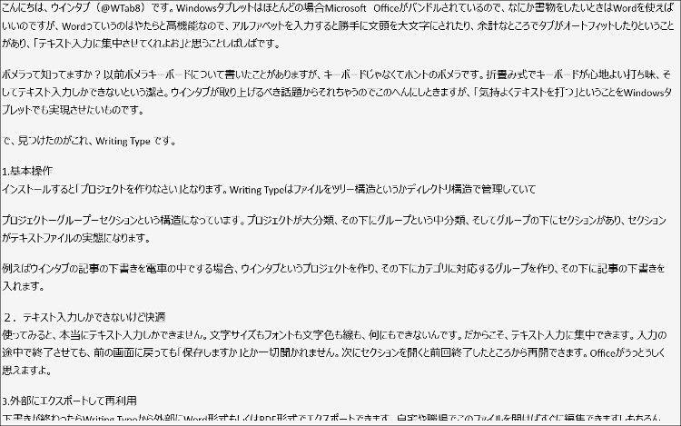 Writing Type 横持ちフルスクリーン