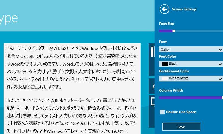 Writing Type 設定メニュー