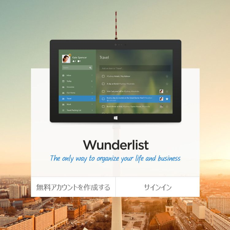 Wunderlist正式版リリース