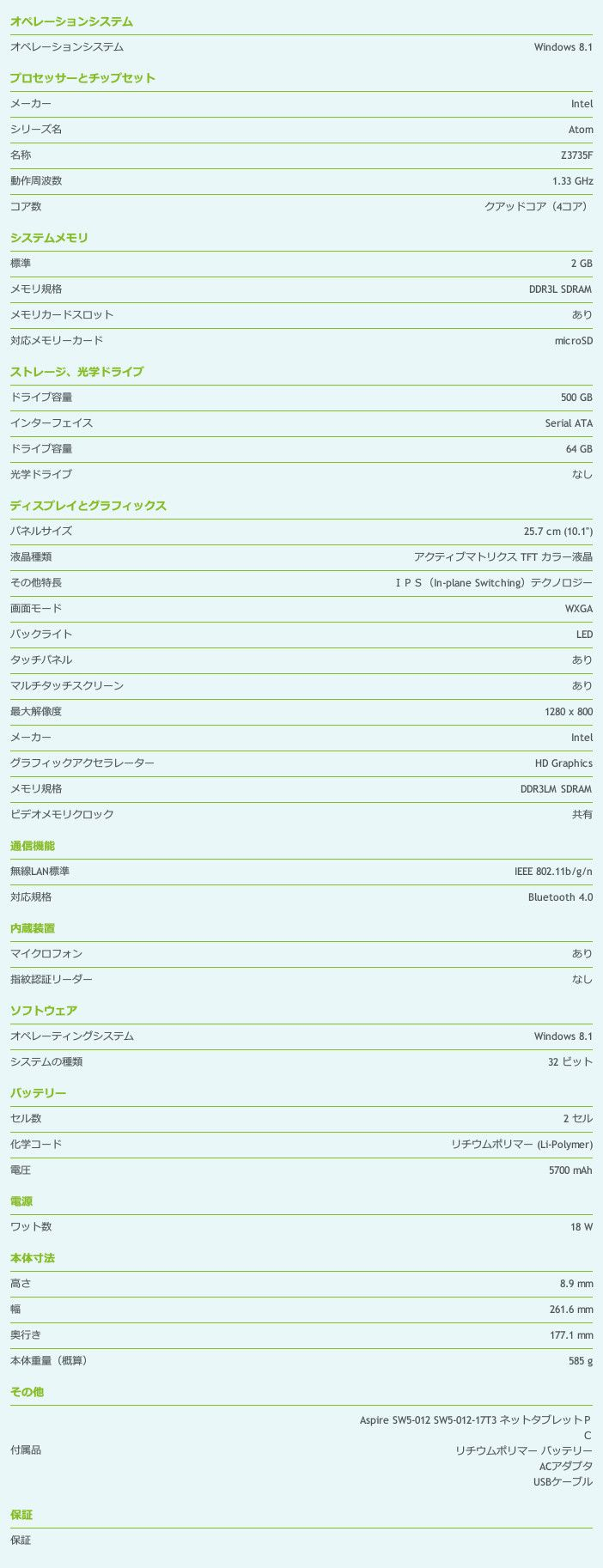 acer Aspire Switch 10 スペック表