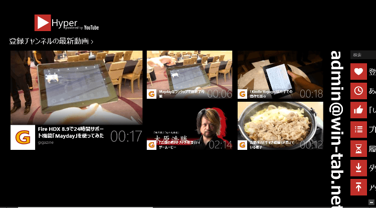 Hyperのトップ画面