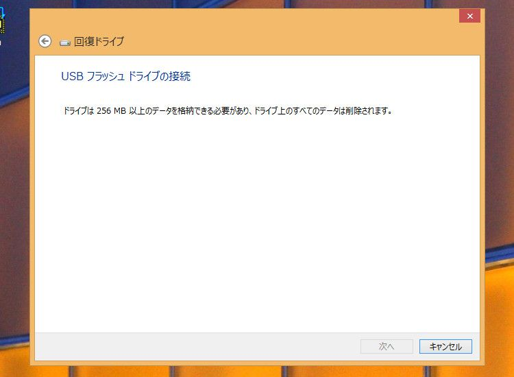 USBメモリのセット
