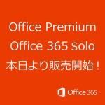 Microsoft Office 365 Soloを発売日に購入したよ!個人向け!