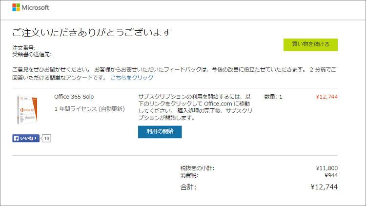 Office365購入画面