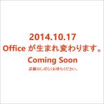 ついに個人向けOffice365が日本で販売開始!その名はOffice365 Solo