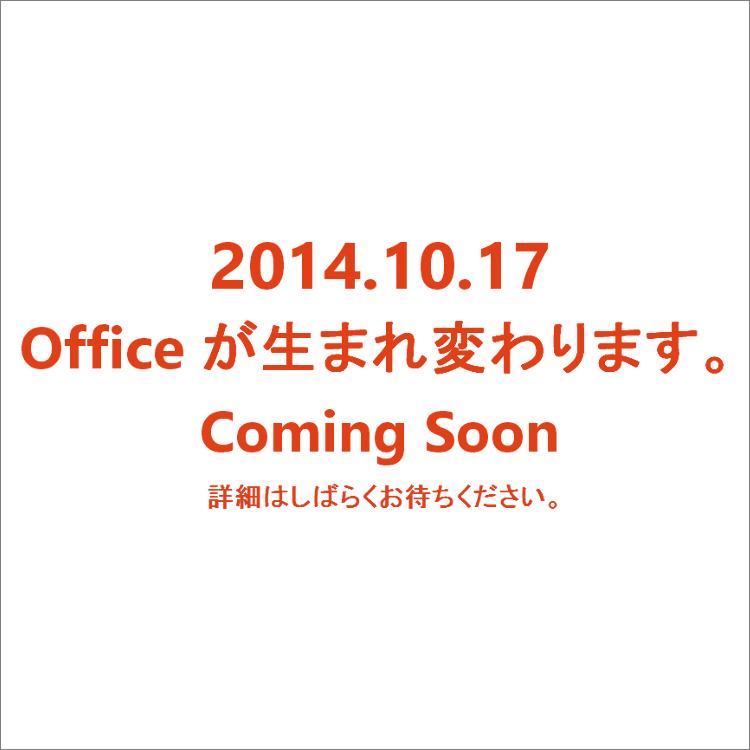 Office365近日発売