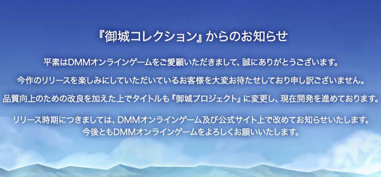 DMMメッセージ