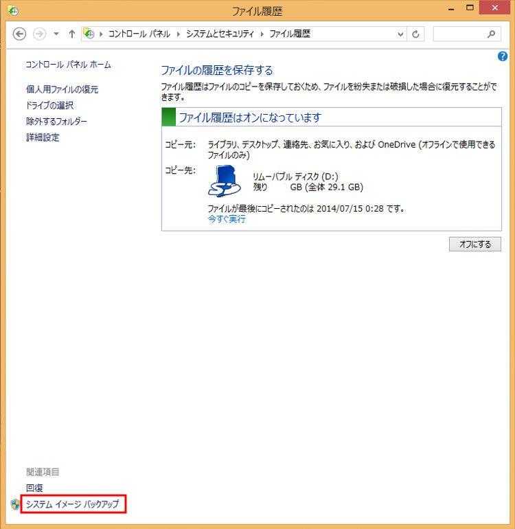 コントロールパネル システムイメージ作成2