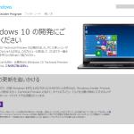 Windows 10 テクニカルプレビュー版公開!インストール前の注意事項など