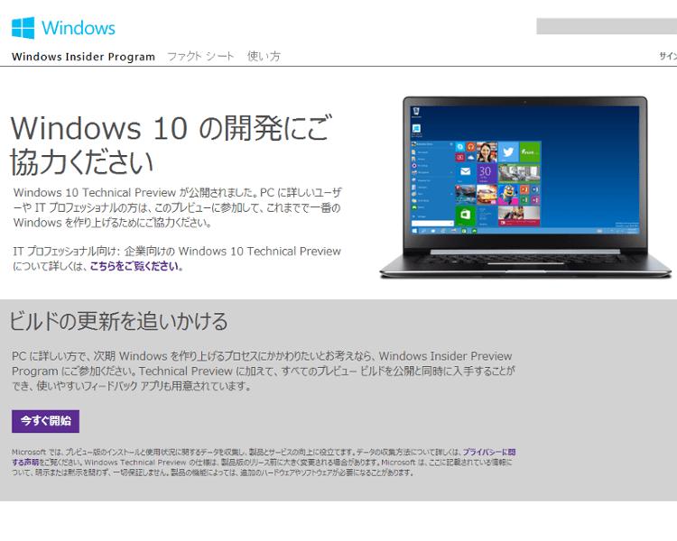 Microsoft Windows10テクニカルプレビュー版トップ