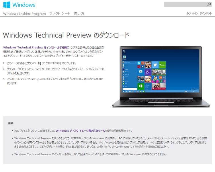 Windows10テクニカルプレビュー版のダウンロード
