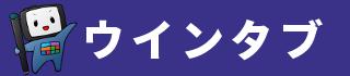 ウインタブ Windows タブレット情報