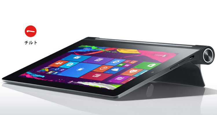 YOGA TABLET 2 チルト