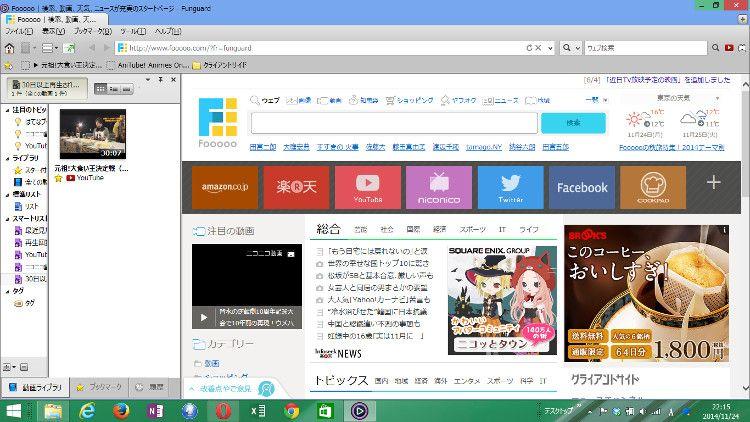 Funguard デスクトップ