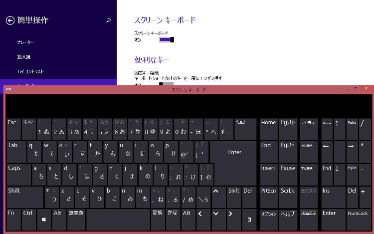 スクリーンキーボード豪華版
