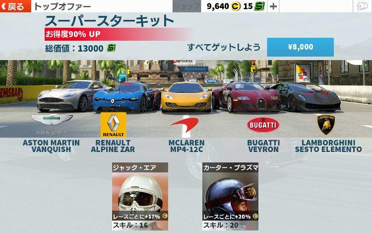 GTレーシング2 スーパーカー