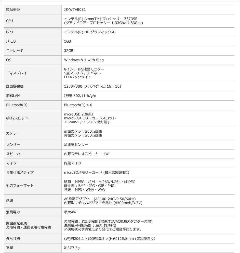 一太郎30周年記念Windowsタブレット