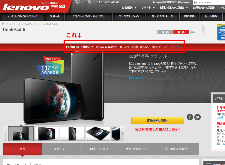 Lenovo ThinkPad 商品ページ