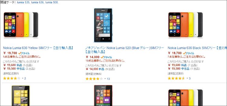 AmazonでWindowsPhone