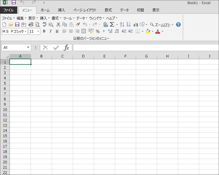 Office 2007-2013 オールドスタイルメニュー