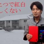 ThinkPad 8 - 実機レビュー(その2)