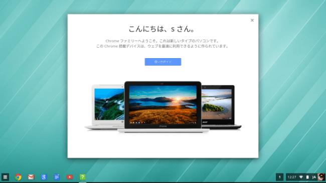 DELL Chromebook 初期画面