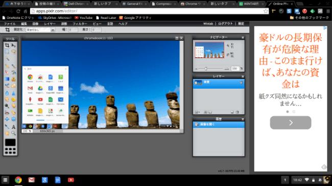 DELL Chromebook 画像加工
