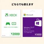 課金し過ぎに注意! - Windowsストア、Xboxのギフトカードを有効に使おう