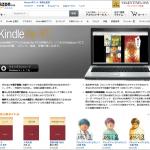 【速報】Kindle for PC – Windows版のKindleがリリースされたよ!