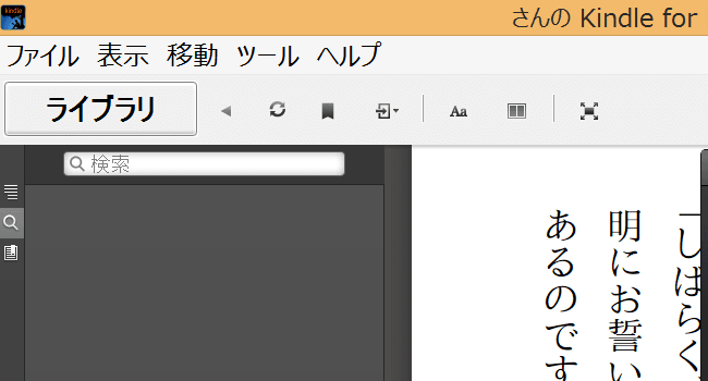 Kindle for PCのメニュー