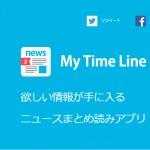 Windowsストアアプリ - My Time Line バージョンアップで使いやすくなったニュースアプリ