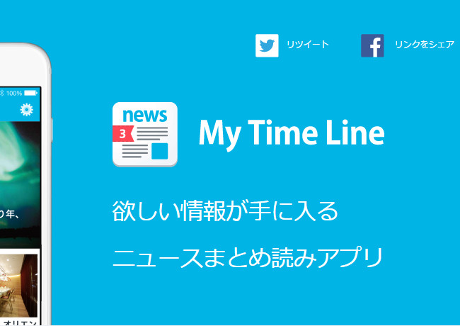 My Time Line ロゴ