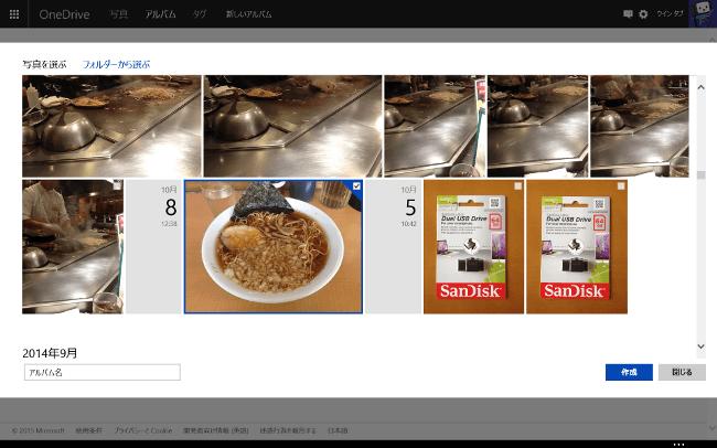 OneDrive アルバム用の写真を選ぶ