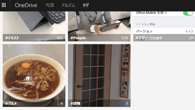 OneDrive 画像にタグ