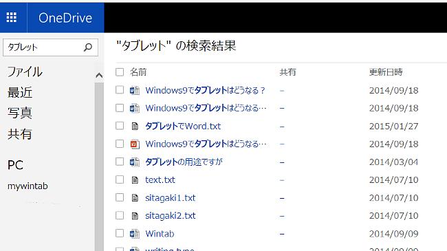 OneDrive 検索機能強化