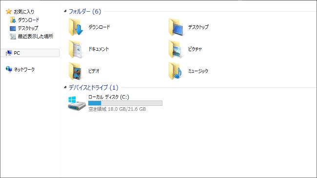 Stream 14 空きディスク容量