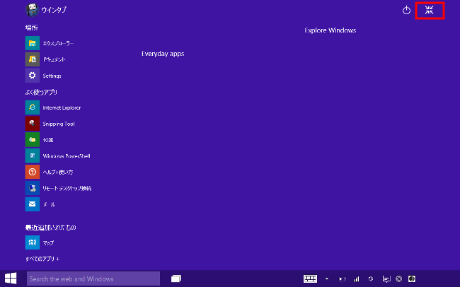Windows 10 スタート画面