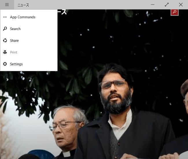 Windows 10 タブレットモードのメニュー